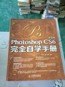 中文版PhotoshopCS6完全自学手册