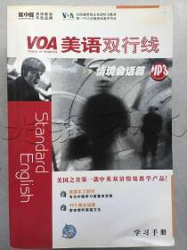 VOA美语双行线情境会话篇 MP3学习手册