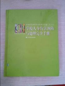学校人身伤害预防与处理完全手册2