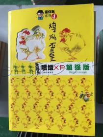 鸡鸡歪歪无厘头喷饭XP超强版