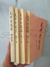 毛泽东选集第1.2.3.4卷