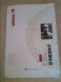 红星照耀中国 全译本