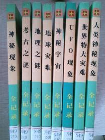 发现系列共8册