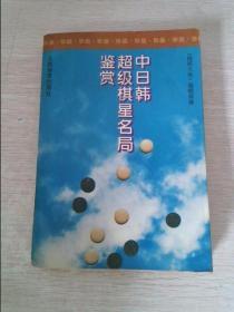 中日韩超级棋星名局鉴赏