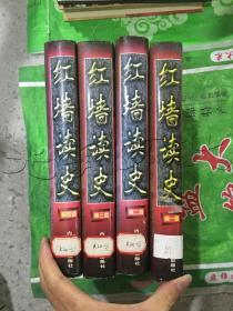 红墙读史江泽民主席关注的九大中外历史问题4册全