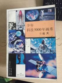 少年科技5000年画库5航天