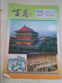 百花周刊1987.9.13