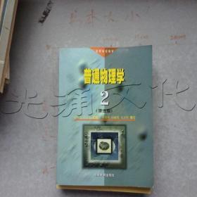 普通物理学第二册第5版