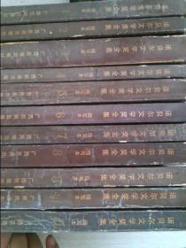诺贝尔文学奖全集1-11册