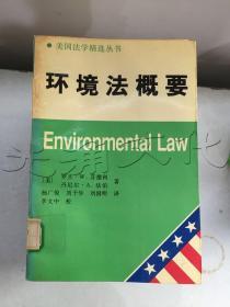 环境法概要