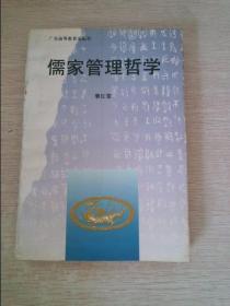 儒家管理哲学