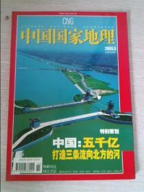 中国国家地理总第533期2005.3