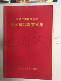 深圳广播电视大学现代远程教育文集