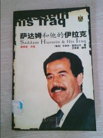 萨达姆和他的伊拉克
