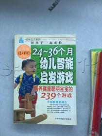 24~36个月幼儿智能启发游戏培养健康聪明宝宝的239个游戏