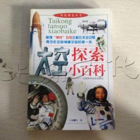 太空探索小百科