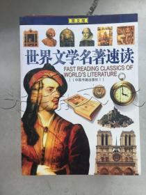 世界文学名著速读图文版
