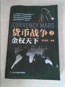 货币战争2金权天下