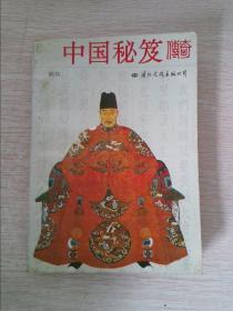 中国秘笈传奇