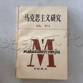 马克思主义研究丛刊1985年第1期(总第6期)