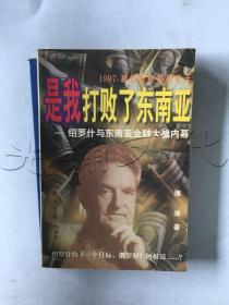 """""""是我打败了东南亚""""1997:超级国际投机老千绍罗什与东南亚的金融大战"""