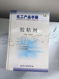 化工产品手册胶粘剂