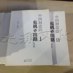 中国制造的危机与出路B2C版全2册