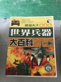 世界兵器大百科图说天下:学生版