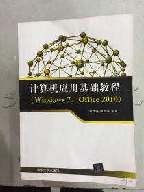 计算机应用基础教程Windows7,Office2010