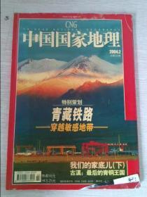 中国国家地理总第520期