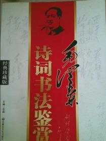 毛泽东诗词书法鉴赏