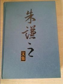 朱谦之文集第八卷