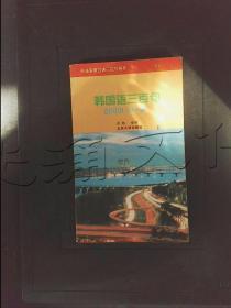 韩国语三百句