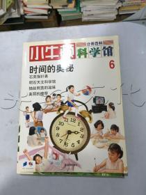 时间的奥秘6