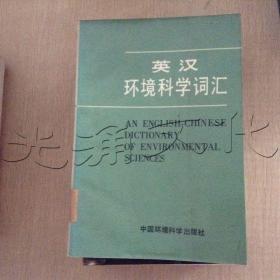 英汉环境科学词汇