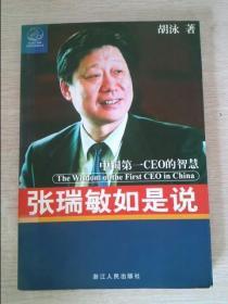 张瑞敏如是说中国第一CEO的智慧