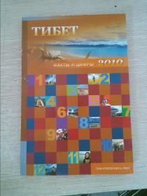 ТИБЕТ 2010(俄文)