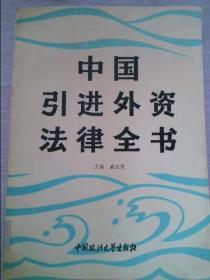 中国引进外资法律全书