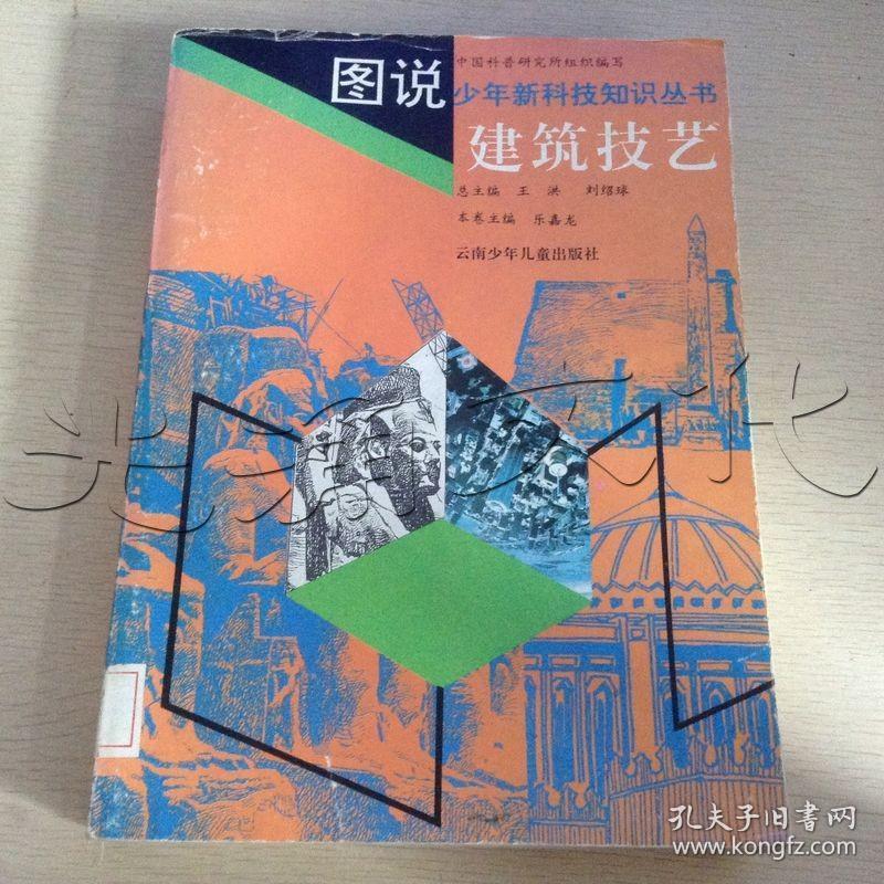 图说少年新科技知识丛书建筑技艺