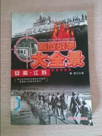 解放战争大全景安徽·江苏