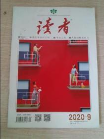 读者2020.9