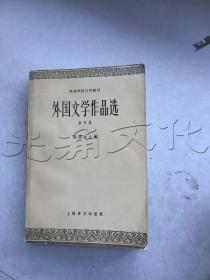 外国文学作品选第四卷现代部分