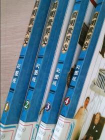 简明世界史全4册