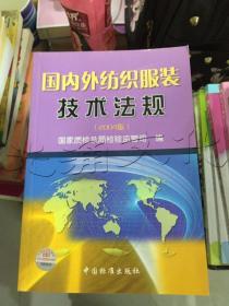 国内外纺织服装技术法规2004版
