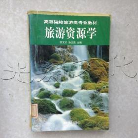 旅游资源学