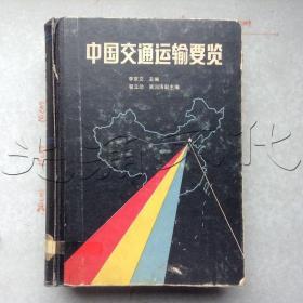中国交通运输要览