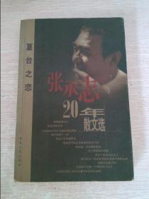夏台之恋张承志20年散文选