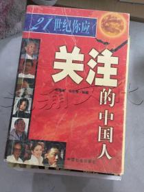 21世纪你应关注的中国人
