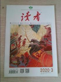 读者2020.3