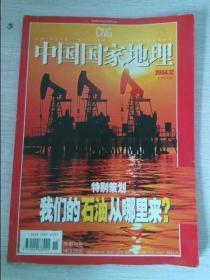 中国国家地理总第530期